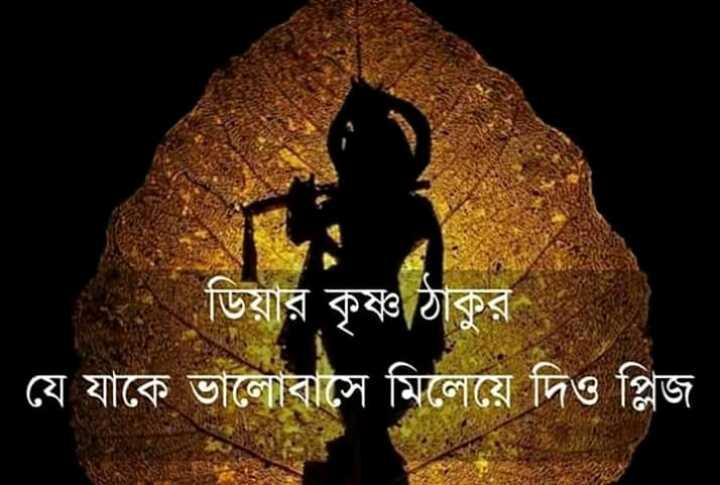 রাধা কৃষ্ণ - ডিয়ার কৃষ্ণ ঠাকুর যে যাকে ভালােবাসে মিলেয়ে দিও প্লিজ - ShareChat