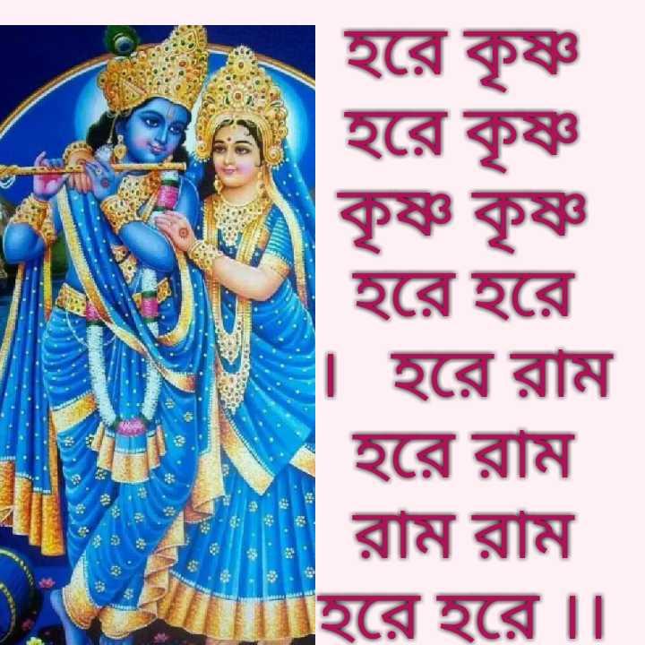 রাধা কৃষ্ণ - হরে কৃষ্ণ হরে কৃষ্ণ কৃষ্ণ কৃষ্ণ হরে হরে হরে রাম হরে রাম রাম রাম uহরে হরে | | - ShareChat
