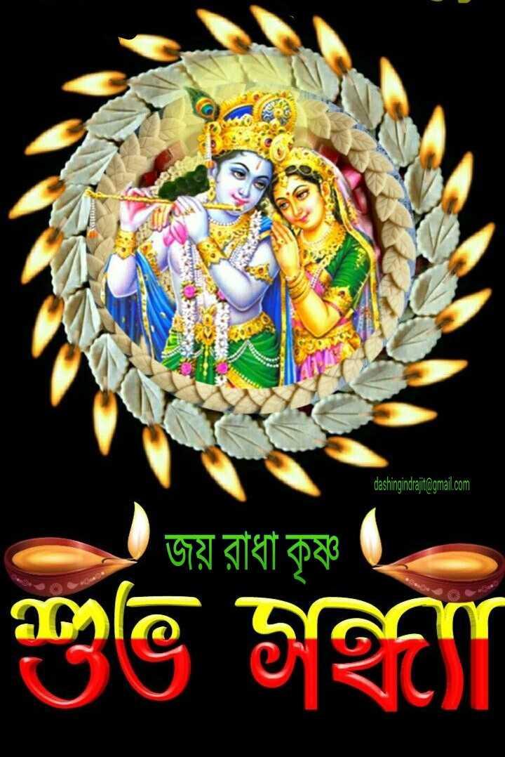 রাধা কৃষ্ণ - dashingindrajit @ gmail . com জয় রাধাকৃষ্ণ শুভ গণনা - ShareChat