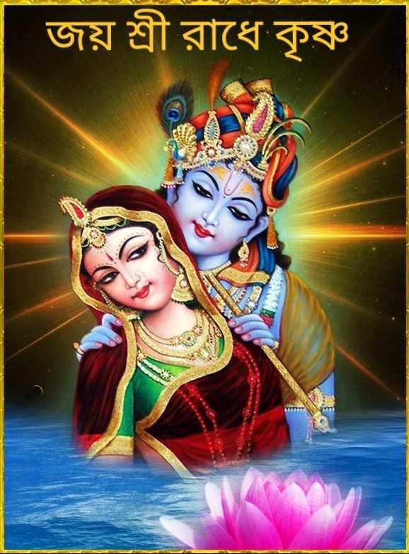 রাধা কৃষ্ণ - জয় শ্রী রাধে কৃষ্ণ - ShareChat
