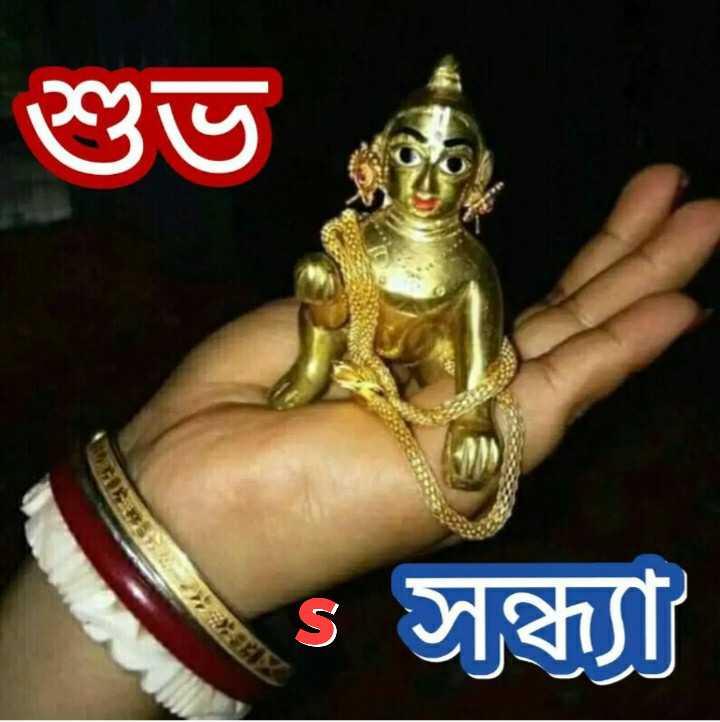 রাধা কৃষ্ণ - সন্ধ্যা - ShareChat