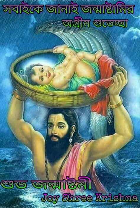 রাধা কৃষ্ণ - সবাইকে জানাই জন্মাষ্টামির অগ্রীম শুভেচ্ছা শুভ জান্নাস্তিমী Joy Shree Krishna - ShareChat