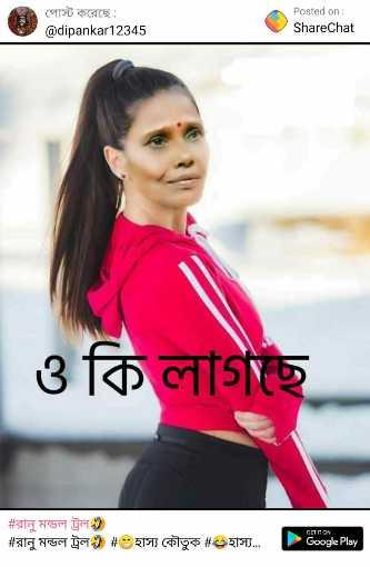 রানু মন্ডল ট্রল🤣 - পােস্ট করেছে । @ dipankar12345 Posted on : ShareChat ও কি লাগছে # রানু মণ্ডল ট্রল # রানু মন্ডল ট্রল হাস্য কৌতুক # s হাস্য . . Google Play - ShareChat