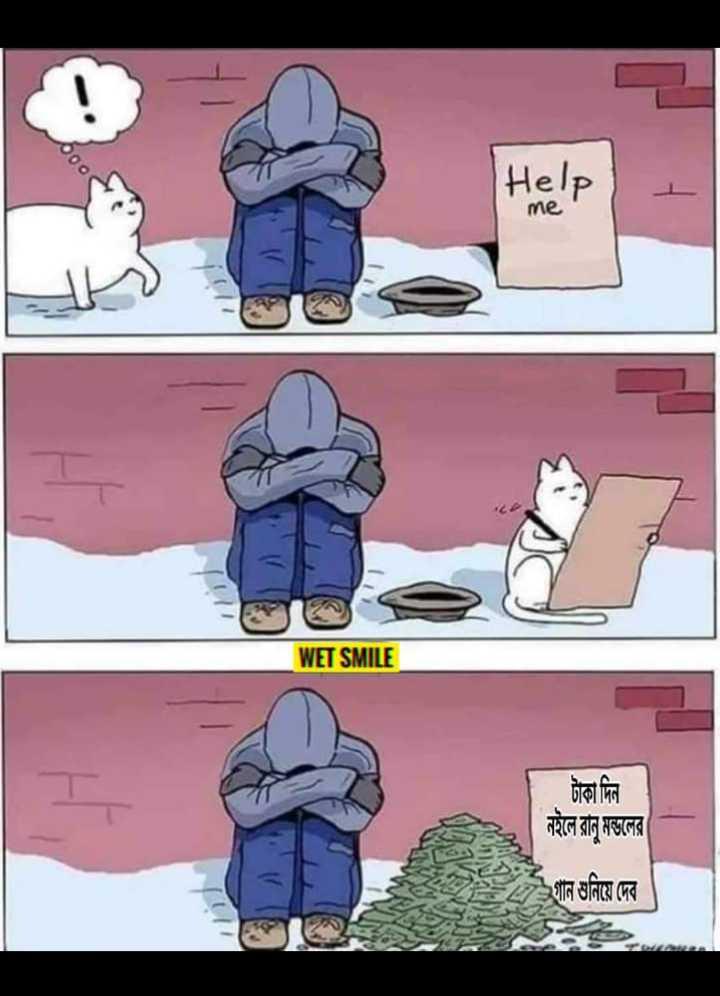রানু মন্ডল ট্রল🤣 - Help me WET SMILE টাকা দিন । নইলে রানু মন্ডলের গান শুনিয়ে দেব - ShareChat