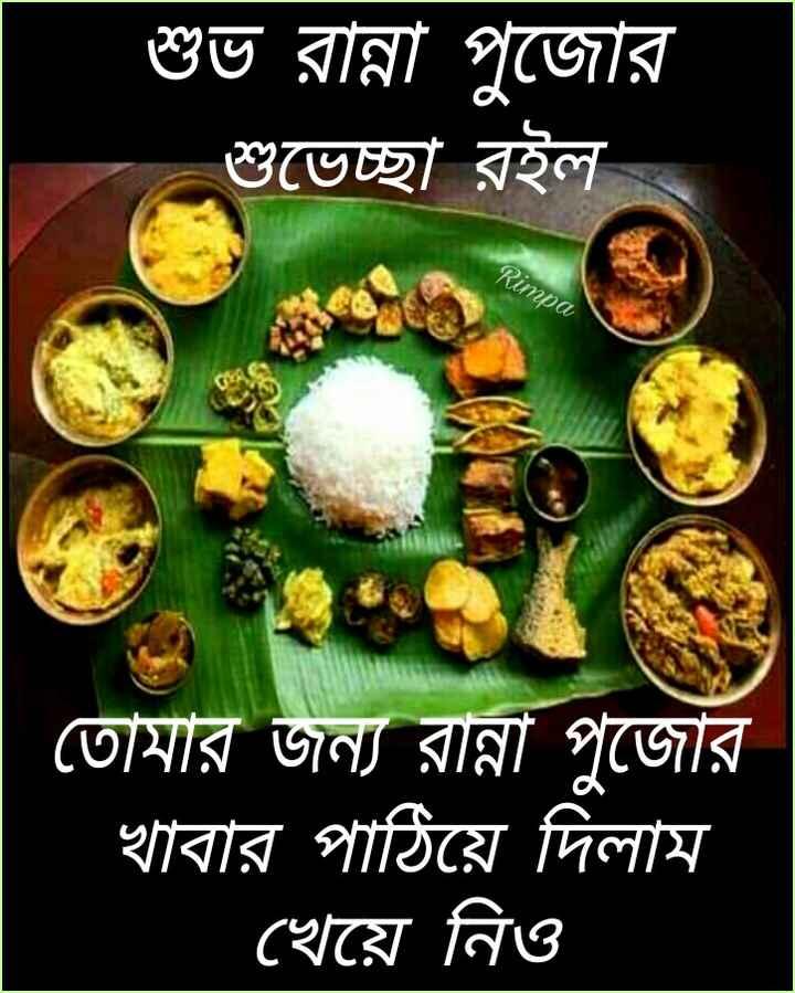 রান্না পুজো 🥥 - শুভ রান্না পুজোর শুভেচ্ছা রইল Rimpa তােমার জন্য রান্না পুজোর খাবার পাঠিয়ে দিলাম খেয়ে নিও - ShareChat