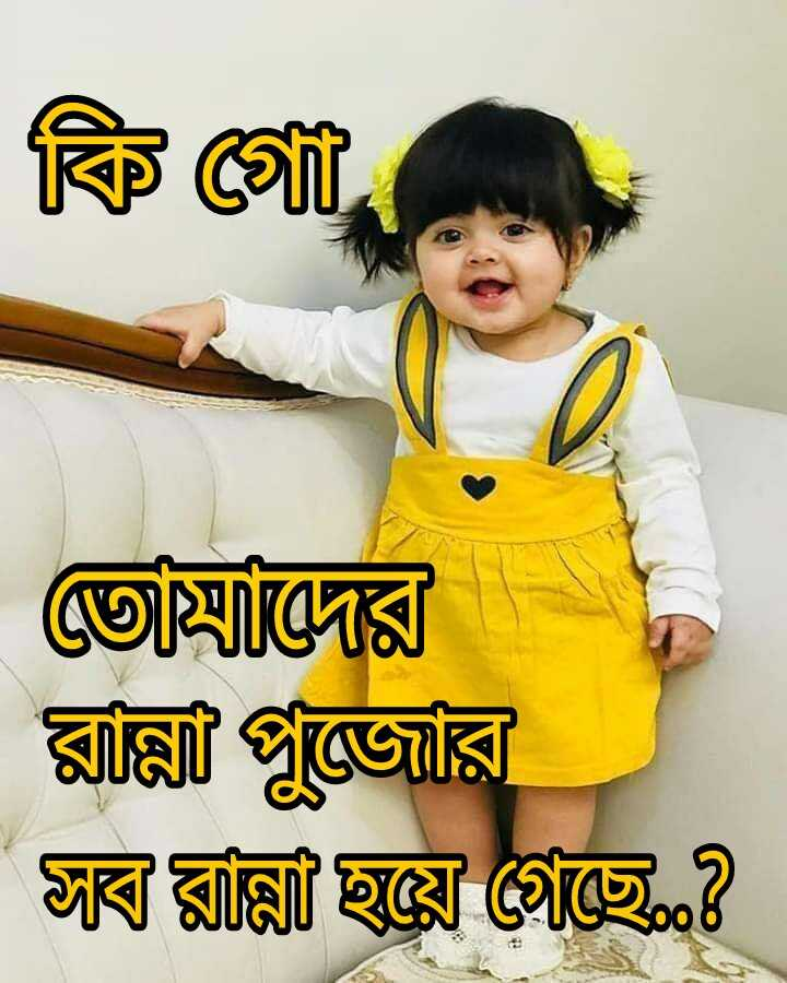 রান্না পুজো 🥥 - বি গd , | তােমাদের সুন্নী পুজোর জৰ # ছয় গোচ্ছে ? - ShareChat