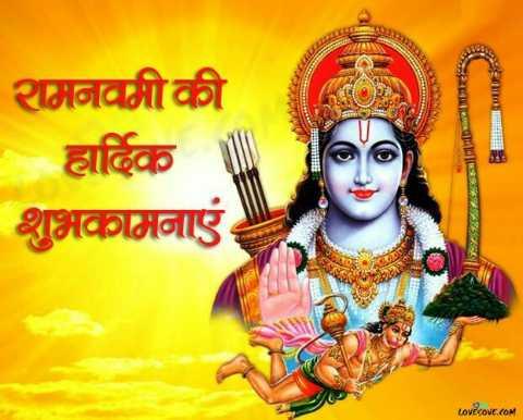 🙏রাম নবমী 🙏 - रामनवमीकी हार्दिक शुभकामनाएं HEAKIGIR LOVECOVE . COM - ShareChat