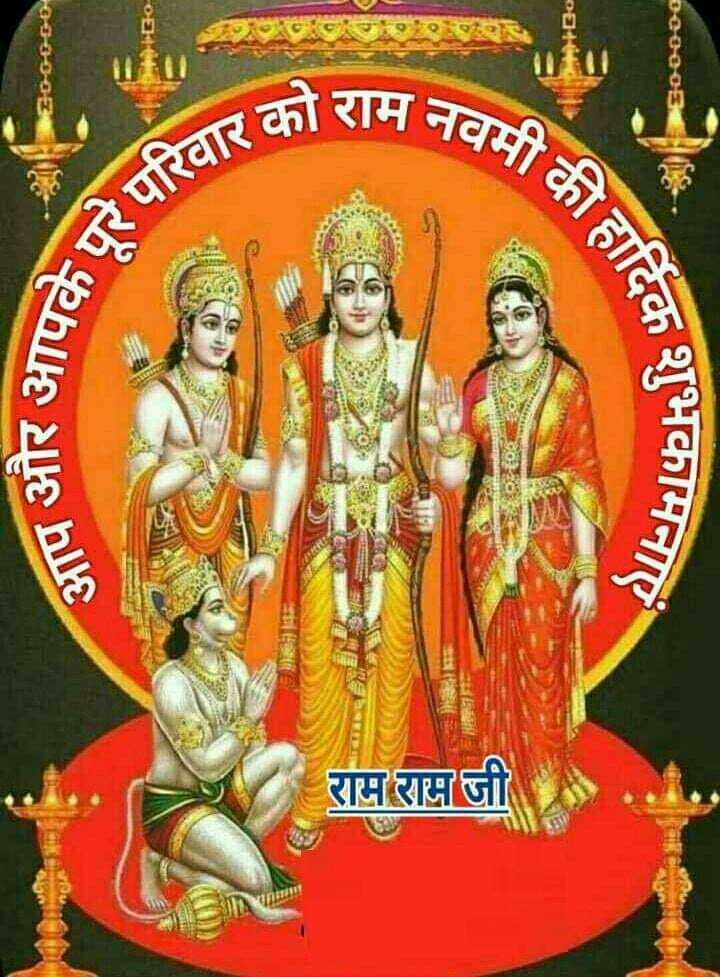 🙏রাম নবমী 🙏 - EPEG0 - 0 - 0 - 00 मी की हार्दि को रामनवमी राम राम जी परे परिवार - 0 - 0 - 0 - 0 - 0 - 34 आप और आ - ShareChat