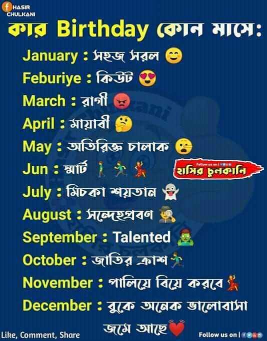 🔍রাশিফল - ( HASIR CHULKANI = = = = = ' কার Birthday কোন মাসে : ' January : সহজ সরল ৩ Feburiye : কিউট ৩ March : aisit April : মায়াবী ) ' May : অতিরিক্ত চালাক । ' Jun : স্মার্ট । ২ ) ( ইসির চুলকানি ' July : মিচকা শয়তান এ ' August : সন্দেহপ্রবণ ও September : Talented October : জাতির ক্রাশ । ' November : পালিয়ে বিয়ে করবে , ' December : বুকে অনেক ভালােবাসা জমে আছে ) Like , Comment , Share Follow us on 1980 - ShareChat