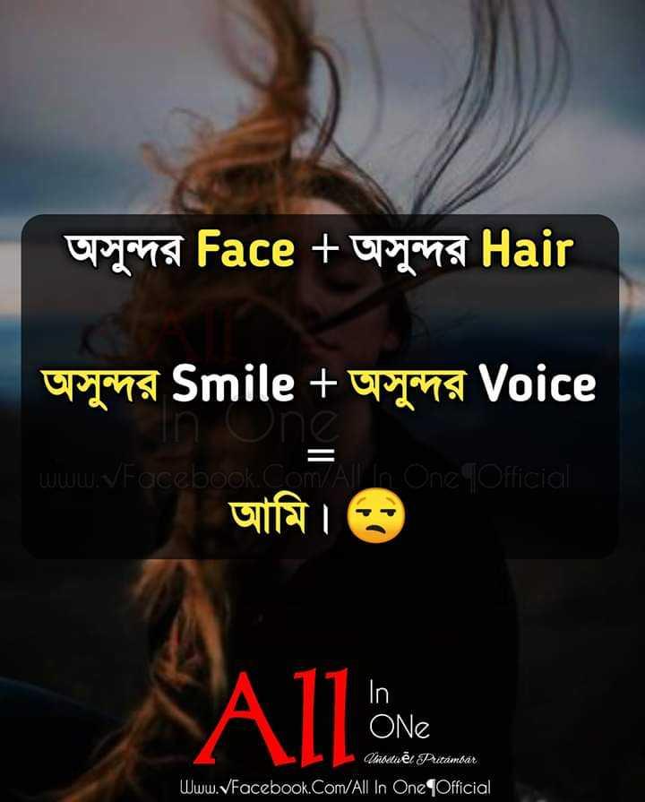 🔍রাশিফল - অসুন্দর Face + অসুন্দর Hair অসুন্দর Smile + অসুন্দর Voice www . facebook . com / AIR One Official utcai A ll Eve ONE Groetnē Pritambar Www . Facebook . com / All In One ( Official - ShareChat