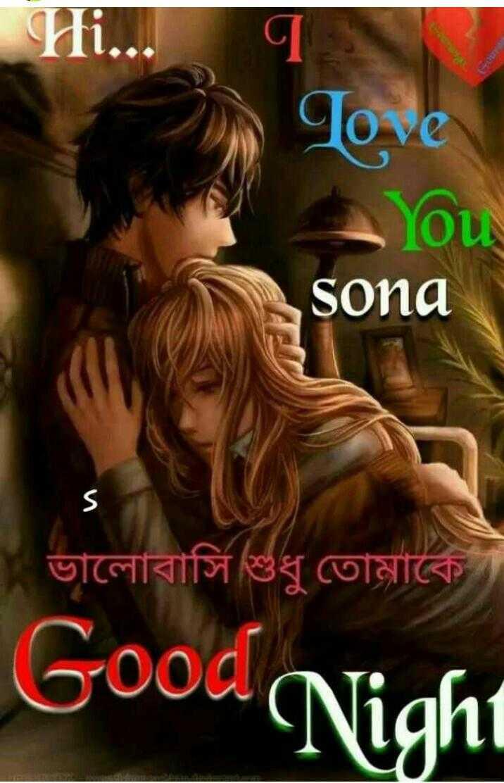 🎶রোমান্টিক গান - Coc Now sona ভালােবাসি শুধু তােমাকে Good Night - ShareChat