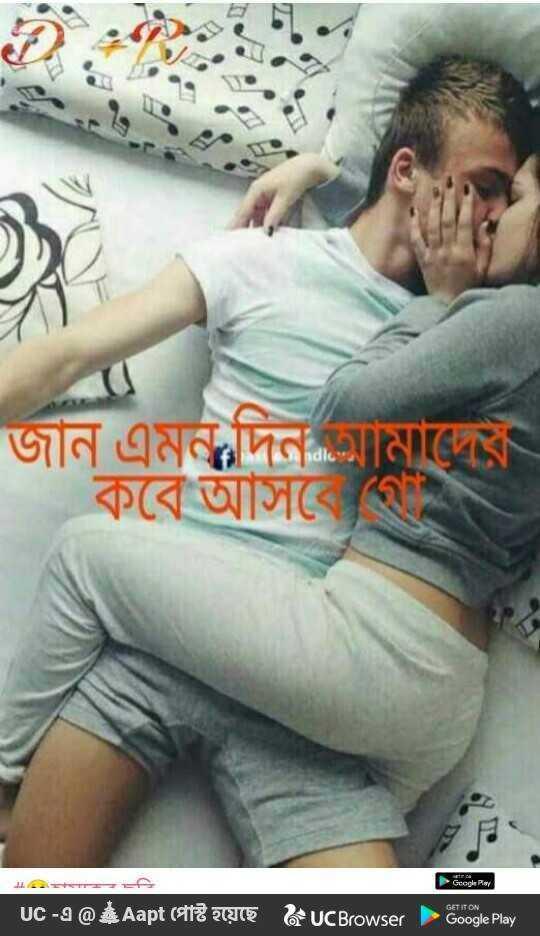 💑রোমান্টিক ছবি - জান এমদিন আমাদের কবে আসবে না ' UC - এ @ # Aapt পােষ্ট হয়েছে & UCBrowser Google Play | - ShareChat