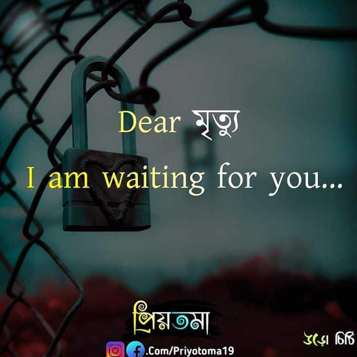 💑রোমান্টিক ছবি -   Dear মৃত্যু I am waiting for you . . . প্রিয়তমা । ২৫ $ চিঠি O f . com / Priyotoma19 - ShareChat