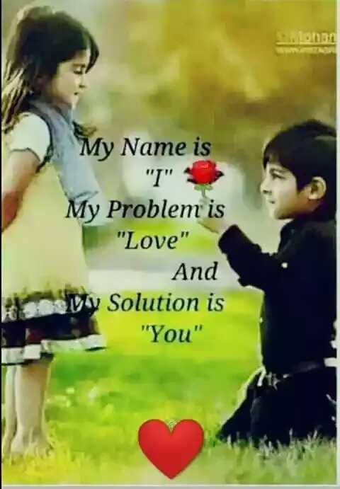💑রোমান্টিক ছবি - My Name is I My Problem is Love And Dy Solution is You - ShareChat