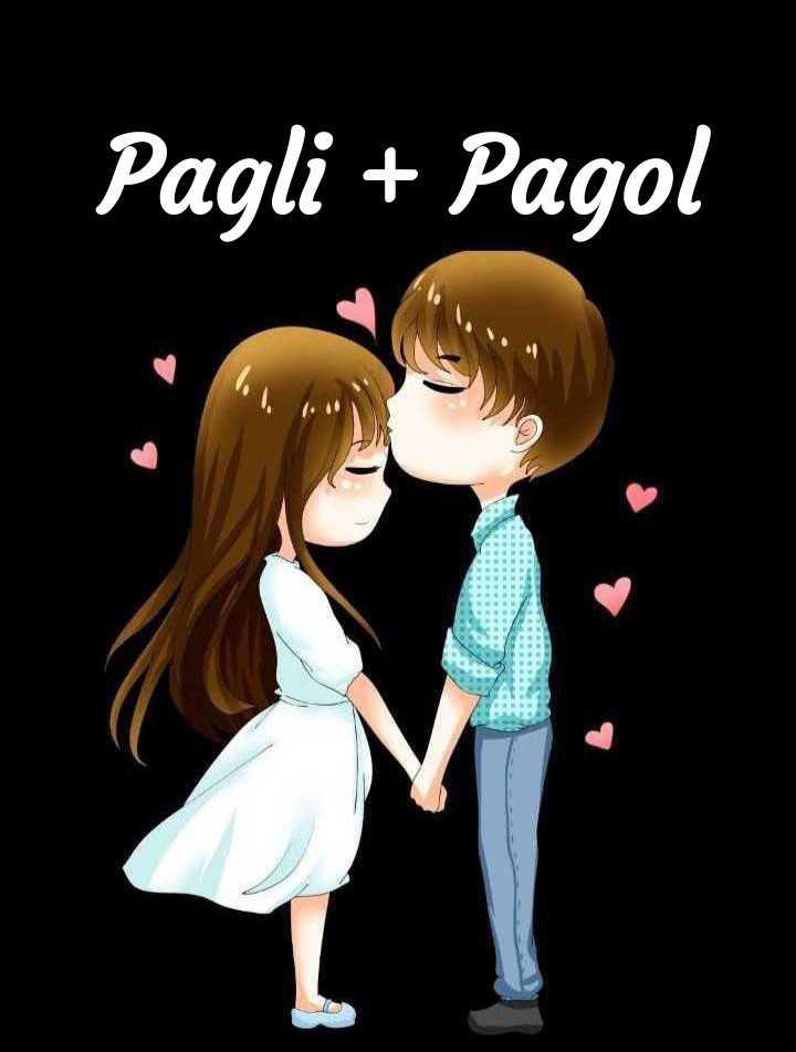 💑রোমান্টিক ছবি - Pagli + Pagol - ShareChat