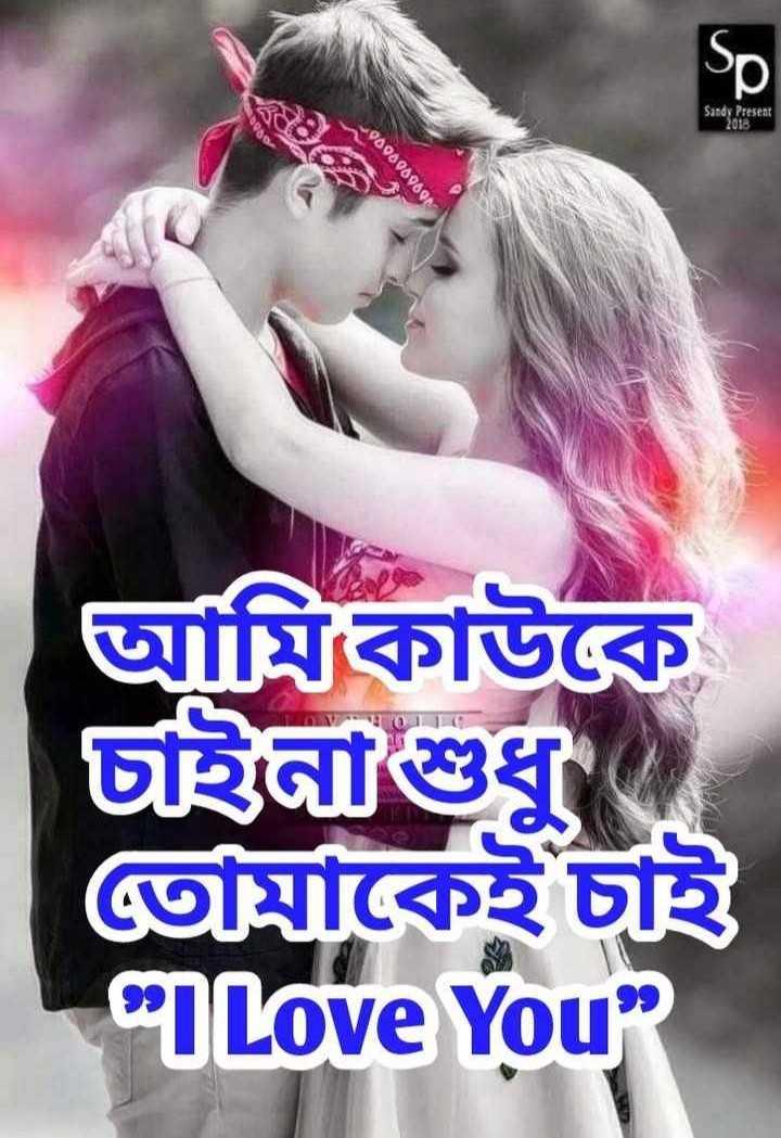 💑রোমান্টিক ছবি - Sandy Present 24 b9 % 9 % ০০০০০ আমিকাউকে চাইনা । তোমাকেই চাই I Love You - ShareChat