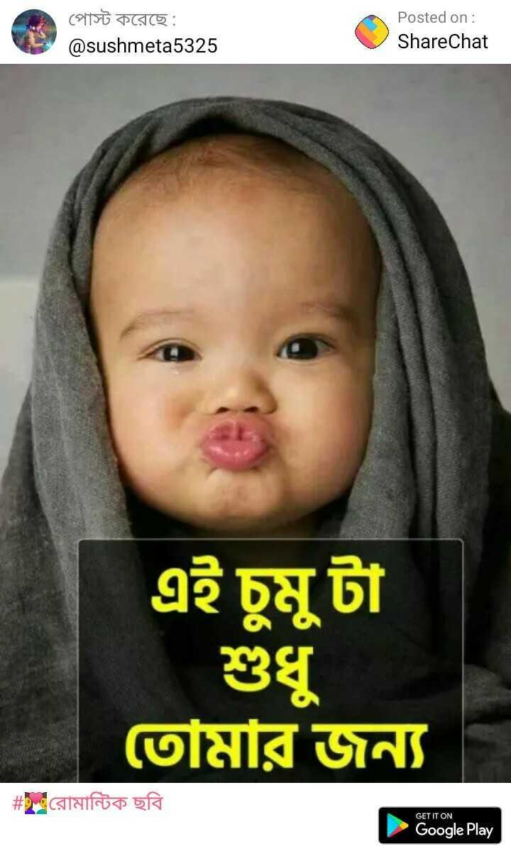 💑রোমান্টিক ছবি - পােস্ট করেছে : @ sushmeta5325 Posted on : ShareChat এই চুমটা শুধু তোমার জন্য # রােমান্টিক ছবি GET IT ON Google Play - ShareChat