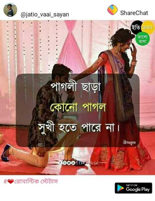 💑রোমান্টিক ছবি - @ jatio _ vaai _ sayan ShareChat ইতি তােমার ভালাে বাসা পাগলী ছাড়া কোনাে । সুখী হতে পারে না । । O৩০ / TEdicial # রােমান্টিক স্টেটাস GET IT ON Google Play - ShareChat