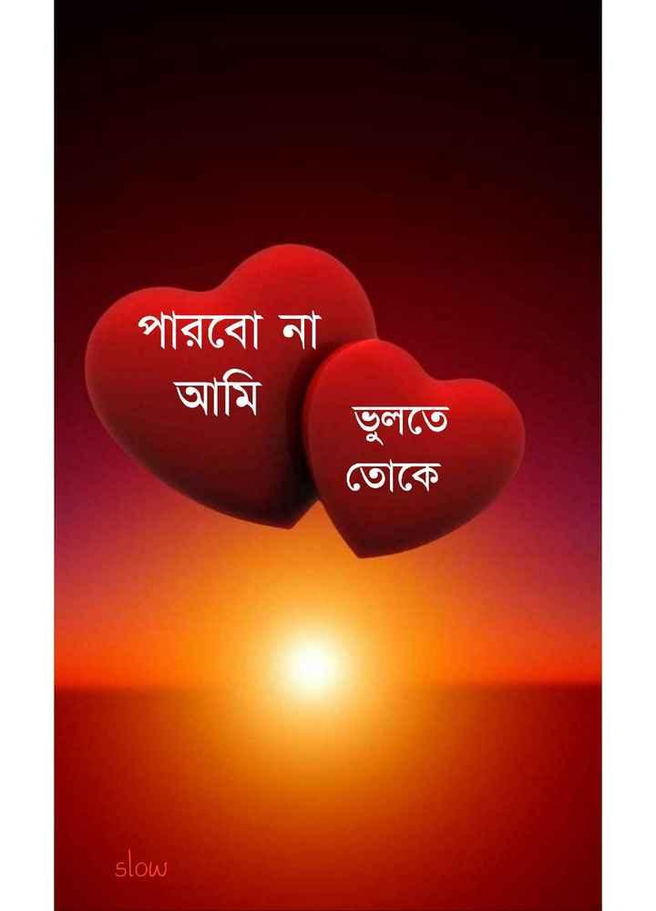 💑রোমান্টিক ছবি - পারবাে না আমি ভুলতে তােকে slow - ShareChat