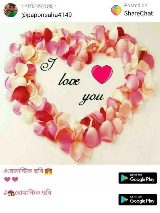 💑রোমান্টিক ছবি - পােস্ট করেছে : @ paponsaha4149 Posted on : ShareChat love # রােমান্টিক ছবি GET IT ON Google Play   # রােমান্টিক ছবি GET IT ON Google Play - ShareChat