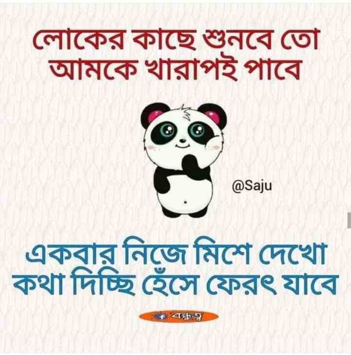 💑রোমান্টিক ছবি - লােকের কাছে শুনবে তাে আমকে খারাপই পাবে । ক @ Saju | একবার নিজে মিশে দেখাে কথা দিচ্ছি হেঁসে ফেরৎযাবে ব , - ShareChat