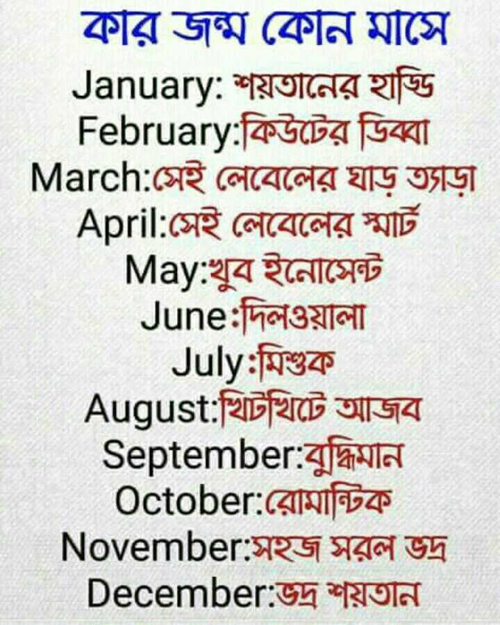 💑রোমান্টিক ছবি - কার জন্ম কোন মাসে January : শয়তানের হাড়ি February : কিউটের ডিব্বা | March : সেই লেবেলের ঘাড় ত্যাড়া April : সেই লেবেলের স্মার্ট May : খুব ইনােমেন্ট | June : দিলওয়ালা July : মিশুক August : খিটখিটে আজব September : বুদ্ধিমান October : রােমান্টিক November : সহজ সরল ভদ্র December : ভদ্র শয়তান - ShareChat