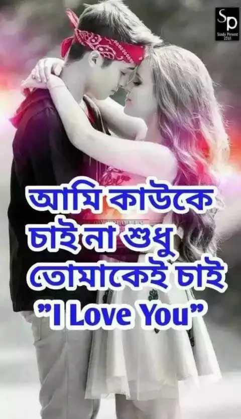 💑রোমান্টিক ছবি - Sand এoad আমি কাউকে চাইনাশুধু তােমাকেই চাই I Love You - ShareChat