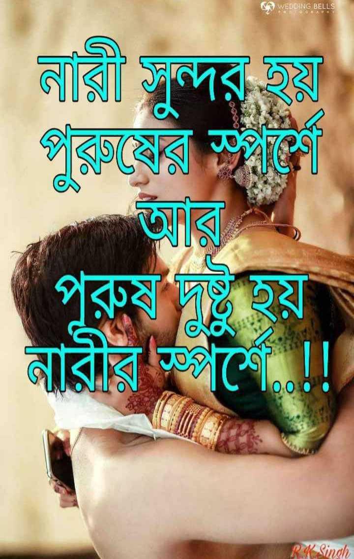 💑রোমান্টিক ছবি - WEDDING BELLS   নারী সুন্দর হয় । পুরুষের স পুরুষ হয় । নারীর লশে ! ! R4 Singh - ShareChat