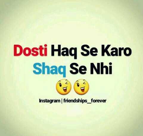 💑রোমান্টিক ছবি - Dosti Haq Se Karo Shaq Se Nhi Instagram | friendships _ forever - ShareChat