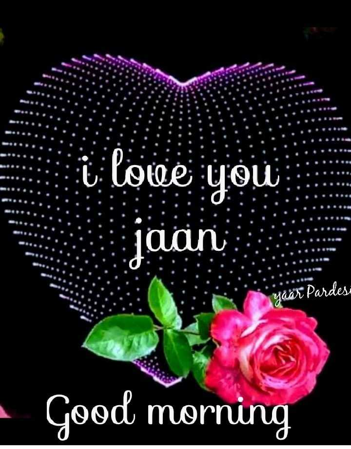 💑রোমান্টিক ছবি - i love you jaan yaar Pardesi Good morning - ShareChat