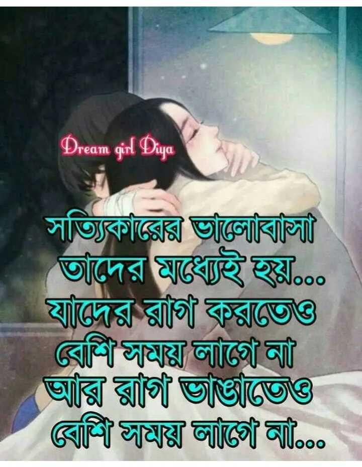 💑রোমান্টিক ছবি - Dream girl Diya সত্যিকারের ভালোবাঙ্গিী জীদের মধ্যেই হয় , যাদের রাগ করতে বেশিসময় লাগে না । আরি ব্রীগী ভাঙ্গিীতে বেশি সময় লাগে ৩০ - ShareChat