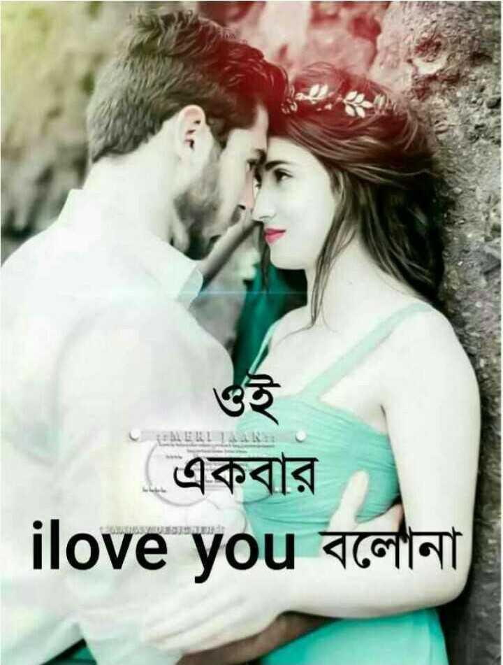 💑রোমান্টিক ছবি - Rela Bll . একবার | ilove you বলোনা - ShareChat