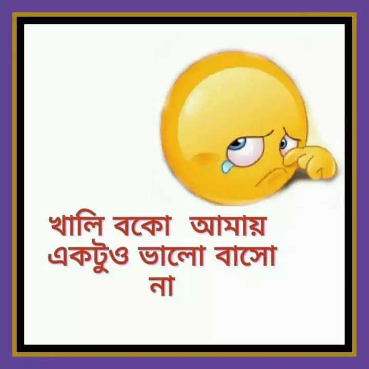 💑রোমান্টিক ছবি - খালি বকো আমায় একটুও ভালাে বাসাে - ShareChat