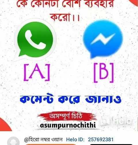 💑রোমান্টিক ছবি - কে কোনটা বিেশ ব্যবহার করাে । । [ A ] [ B ] কমেন্ট করে জানাও অসম্পূর্ণ চিঠি asumpurnochithi @ হিরাে নম্বর ওয়ান ID : 257692381 - ShareChat