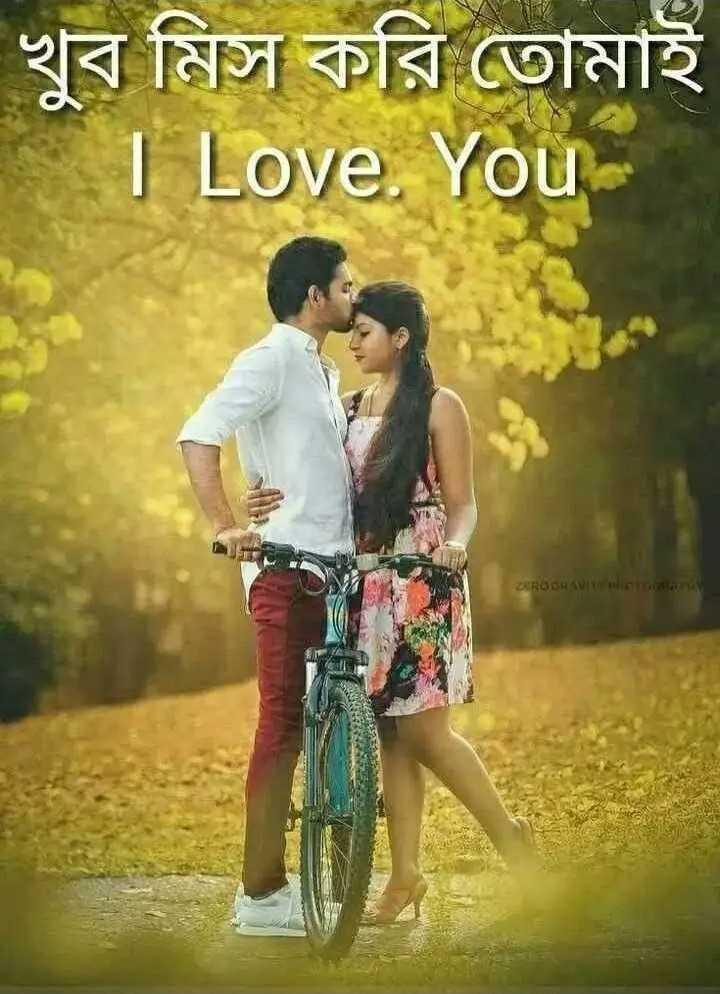 💑রোমান্টিক ছবি - খুব মিস করি তােমাই I Love . You ROCHAVITA - ShareChat