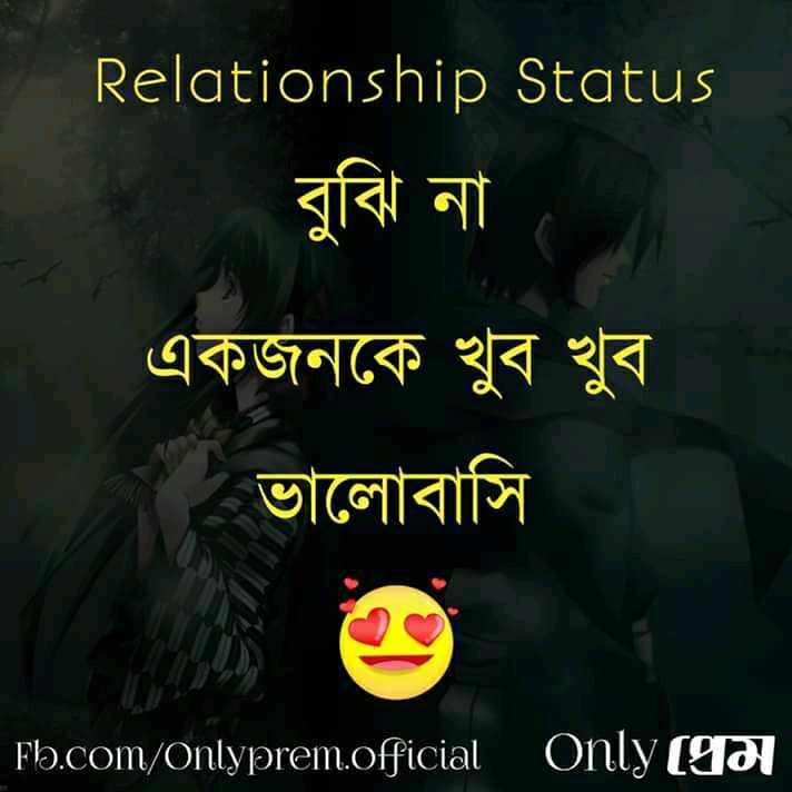 💑রোমান্টিক ছবি - Relationship Status   বুঝি না । একজনকে খুব খুব ভালােবাসি Fb . com / Onlyprem . official Only gal - ShareChat