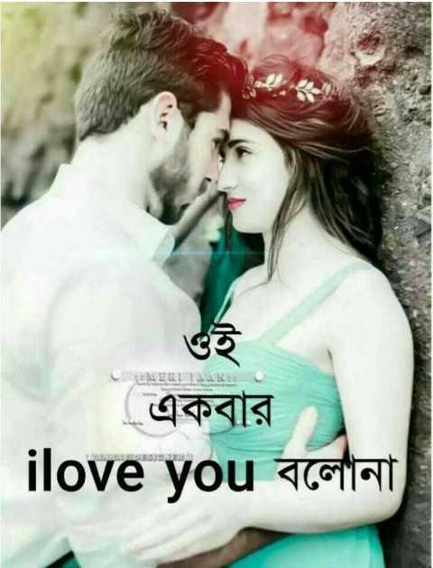 💑রোমান্টিক ছবি - ts A E ! ! . . . একবার ilove you shalat - ShareChat
