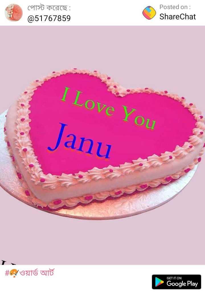 💑রোমান্টিক ছবি - পােস্ট করেছে : @ 51767859 Posted on : ShareChat I Love You Janu # 09 GTIG wnio GET IT ON Google Play - ShareChat