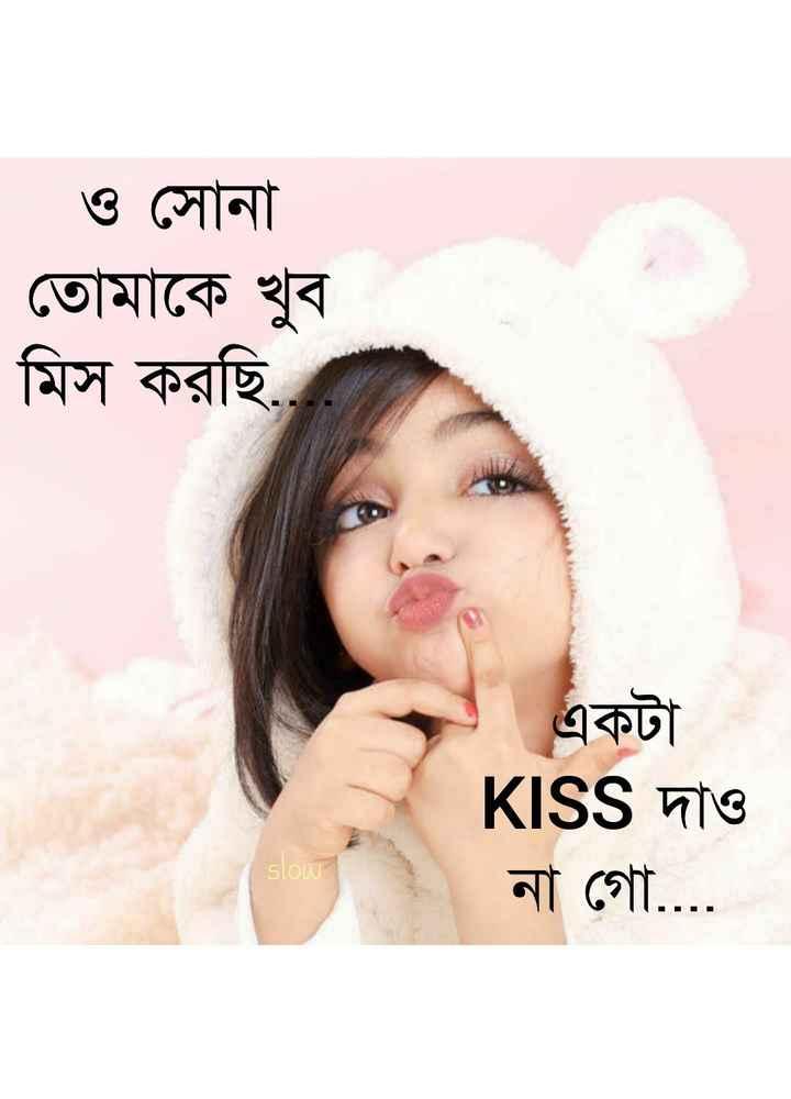 💑রোমান্টিক ছবি - ও সােনা তােমাকে খুব মিস করছি , একটা KISS দাও না গাে . . . . slow - ShareChat