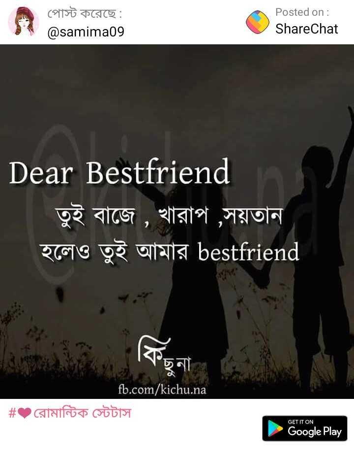 💑রোমান্টিক ছবি - পােস্ট করেছে : @ samima09 Posted on : ShareChat Dear Bestfriend তুই বাজে , খারাপ সয়তান হলেও তুই আমার bestfriend   কিছুনা fb . com / kichu . na # রােমান্টিক স্টেটাস GET IT ON Google Play - ShareChat