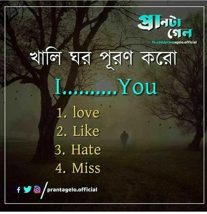 💑রোমান্টিক ছবি - ( SIG Fb . com / prantagelo . official নটা খালি ঘর পূরণ করাে L . . . . . . . You 1 . love 2 . Like 3 . Hate 4 . Miss f o / prantagelo . official - ShareChat