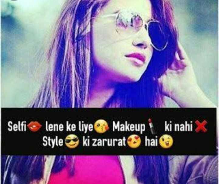 💑রোমান্টিক ছবি - ki nahi Selfilene ke liye Makeup Style ki zarurat hai - ShareChat