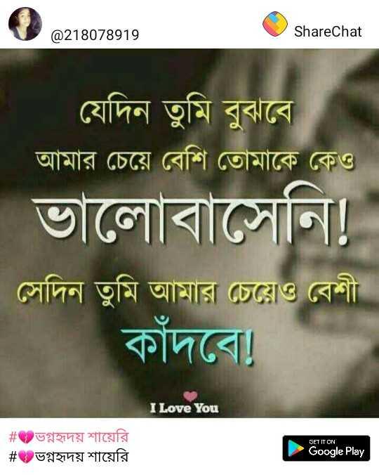 💑রোমান্টিক ছবি - 8 @ 218078919 @ 218078919 ShareChat | যেদিন তুমি বুঝবে আমার চেয়ে বেশি তােমাকে কেও । ভালােবাসেনি । | সেদিন তুমি আমার চেয়েও বেশী । কাঁদবে ! I Love You # ভগ্নহৃদয় শায়েরি # ভগ্নহৃদয় শায়েরি ভগ্নহৃদয় শায়েরি GET IT ON চডেere Google Play - ShareChat