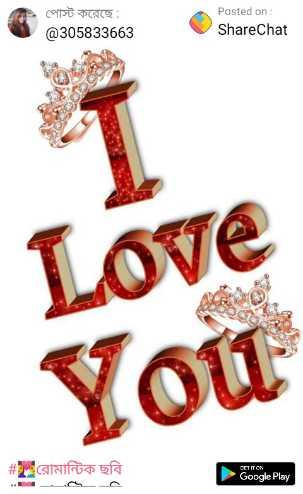 💑রোমান্টিক ছবি - পােস্ট করেছে । @ 305833663 Posted on : ShareChat Love You # auro Google Play - ShareChat