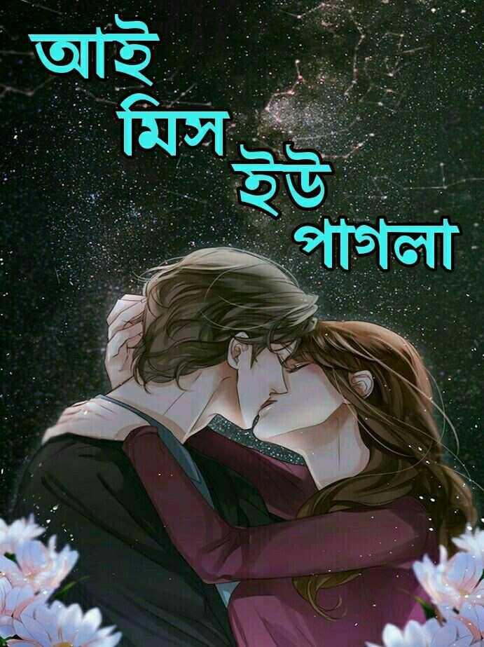 💑রোমান্টিক ছবি - আই মেল৪৬ - ShareChat