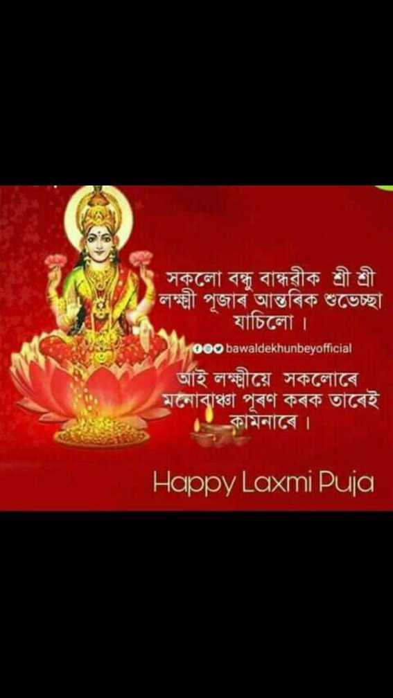 🙏🏼 লক্ষ্মী পূজা উদযাপন - সকলাে বন্ধু বান্ধৱীক শ্রী শ্রী । লক্ষ্মী পূজাৰ আন্তৰিক শুভেচ্ছা যাচিলাে । ooo bawaldekhunbeyofficial আই লক্ষ্মীয়ে সকলােৰে । মনােবাঞ্চা পূৰণ কৰক তাৰেই কামনাৰে । Happy Laxmi Puja - ShareChat