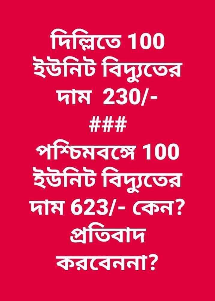 লোকসভা ইলেকশন ২০১৯ - দিল্লিতে 100 ইউনিট বিদ্যুতের   দাম 230 / # # # পশ্চিমবঙ্গে 100 ইউনিট বিদ্যুতের দাম 623 / - কেন ? প্রতিবাদ করবেননা ? - ShareChat