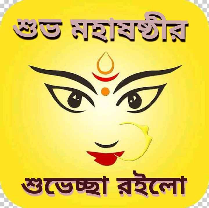 শারদীয়া শুভেচ্ছা 🙏 - ShareChat