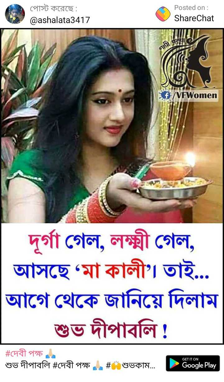 শারদীয়া শুভেচ্ছা 🙏 - পােস্ট করেছে : @ ashalata3417 Posted on : ShareChat dal Women দূর্গা গেল , লক্ষ্মী গেল , আসছে ' মা কালী । তাই . . . আগে থেকে জানিয়ে দিলাম শুভ দীপাবলি । | # দেবী পক্ষ | শুভ দীপাবলি # দেবী পক্ষ GET IT ON # শুভকাম . . . - Google Play - ShareChat