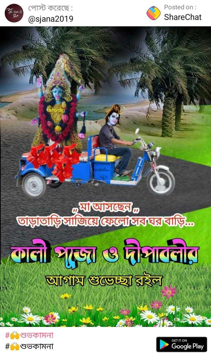 শারদীয়া শুভেচ্ছা 🙏 - গা মাই ৪ পােস্ট করেছে : @ sjana2019 Posted on : ShareChat anurag জুমাআসছেন তাড়াতাড়িসাজিয়েফেলােসরঘরবাড়ি তলী পজে ও দীপাবলীর আগাম গুভেচ্ছা রইল # শুভকামনা | # শুভকামনা GET IT ON Google Play - ShareChat